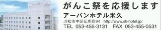 ホテル米久.jpg
