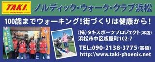 株式会社タキスポーツプロジェクト.jpg