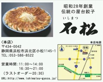 石松餃子.jpg