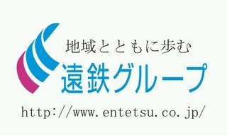 遠州鉄道.jpg