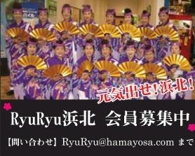 RyuRyu浜北.jpg