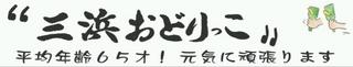 三浜おどりっこ.jpg