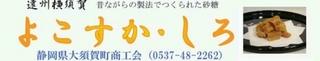 大須賀町商工会.jpg